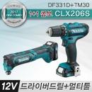 마끼다 CLX206S 충전콤보 DF331DZ TM30DZ 12V 1.5AH