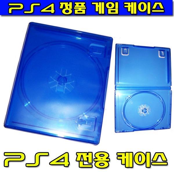PS4 정품 게임타이틀 케이스 / PS4 블루레이 공케이스