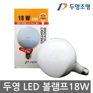 두영 LED볼전구 18W 13W 볼구 볼램프 LED전구
