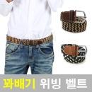 캐주얼벨트 허리띠 스판 밸트 꽈배기 벨트 학생 교복