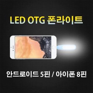 LED OTG 미니 폰라이트 셀카 라이트 5핀 8핀 비상등