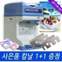 대한산업 DH-961/팥빙수기계/빙수기/정품칼날1+1증정