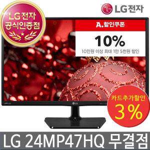 할인쿠폰+3%카드할인/LG 24MP47HQ 24인치 IPS 모니터