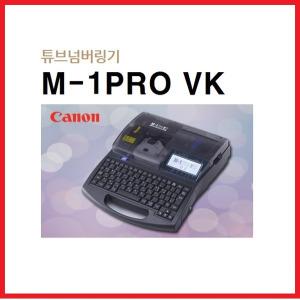 캐논튜브넘버링기M-1PROVK/하드케이스증정/M-1PRO5K