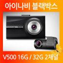 팅크웨어 아이나비 V500 16G 고화질 HD 3.5인치 2ch m