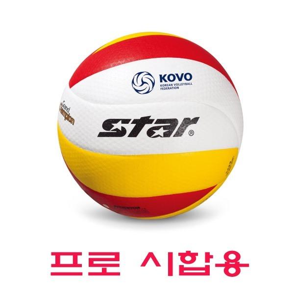 스타배구공 그랜드챔피언 VB225-34 프로선수용(KOVO)