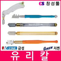 창성툴/유리칼/다이아몬드/오일/롤러타입/일반용