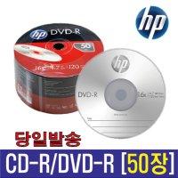 HP 공 CD DVD CD-R DVD-R 벌크 50장 시디 700MB