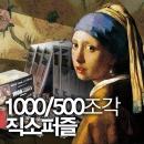 직소퍼즐/500p/1000p/퍼즐/퍼즐액자/취미선물/액자
