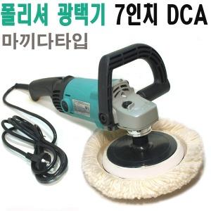 폴리셔 광택기 7인치  DCA 폴리셔/스펀지 패드
