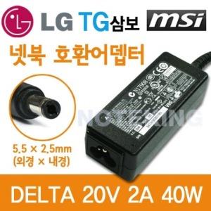 LG TG삼보 MSI 노트북 충전기 아답타 20V 2A 19V 2.1A