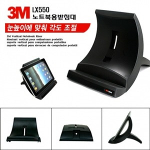 노트북거치대 3M LX550 거북목방지 높이조절 받침대