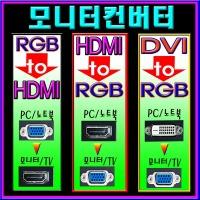 HDMItoRGB DVItoRGB RGBtoHDMI 변환젠더 모니터컨버터