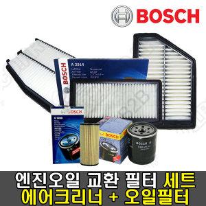 보쉬 에어/오일필터 세트 현대 그랜져 TG 2.7.K018