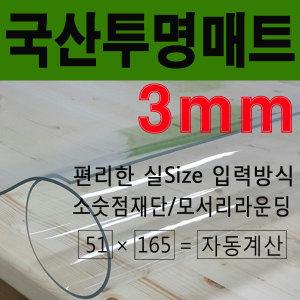 국산 유리대용 투명매트 책상매트 식탁매트 3mm
