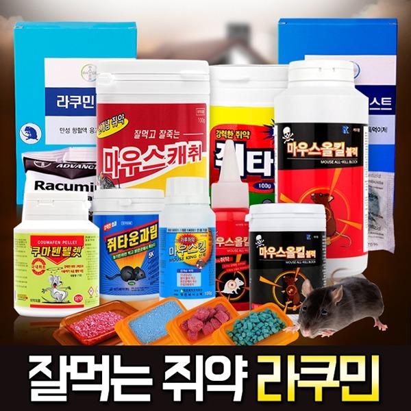 전문가용 쥐약 마우스캐취/쿠마펜/라쿠민티피/쥐타운
