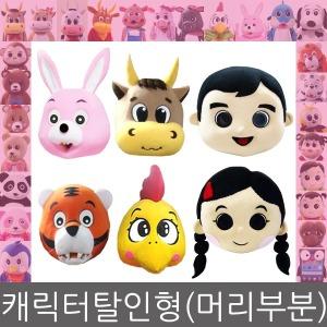 캐릭터탈인형(인형탈)-머리부분만/주문제작/매장홍보