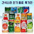 콜라/사이다/과즙/식혜/커피/음료수/캔음료/간식나라