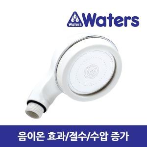 워터스 테라피샤워 헤드/절수/수압 증가/녹물 제거