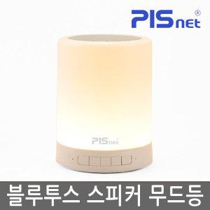 블루투스 스피커 LED 무드등/피스넷 무드사운드 MP3