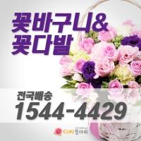 꽃바구니/꽃다발//생일/기념일/축하 꽃배달/꽃집/화원