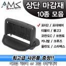 AMS_torino/상단형매립마감재/10종모음/포터2 등/AMS