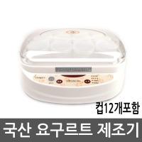 삼양전자 국산 요구르트제조기 SYF-6400 컵12개