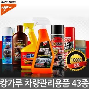 캉가루 자동차용품모음/세차용품/차량용품/캉가루왁스