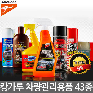 자동차용품모음/세차용품/차량용품/자동차왁스/캉가루