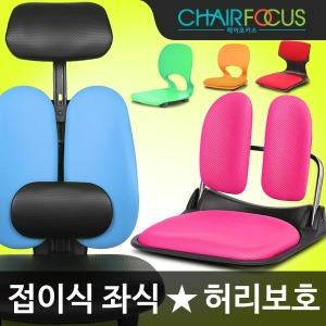 20500원/국내산/엔젤좌식G00/등받이접이식좌석의자