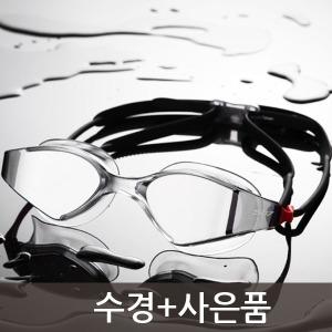 (아레나/스윔닥터/스완) 아동용/성인용 수경모음
