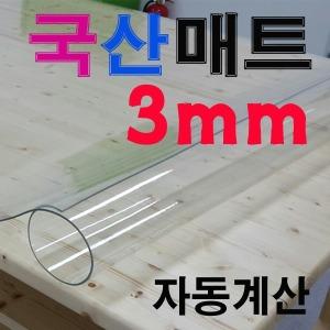 국산 고무매트 책상매트 식탁매트 유리매트 3mm