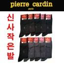 피에르가르뎅 작은발신사양말/24cm작은발정장양말10족