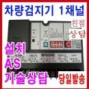 차량검지기1채널 DET-100 26년경력자상담 차량감지기