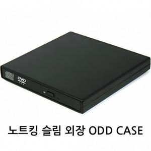 노트북용 CDROM COMBO DVD RW IDE SATA 외장 케이스