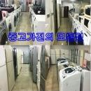 중고냉장고/양문형냉장고/중고세탁기김치냉장고