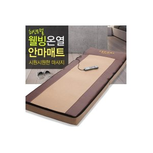 웰빙 온열안마매트 2017년 신제품 (병원용)
