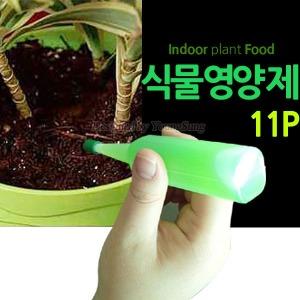식물영양제/화초비료/화분영양제/비료/원예/화분비료