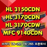 재생 호환 토너 TN- 261BK 265C 265M 265Y HL3150CDN