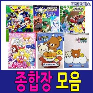종합장/어린이종합장/캐릭터종합장/초등노트/초등공책