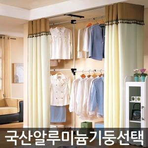 국내산 클래식4단 드레스룸 커튼 행거/옷걸이/수납장