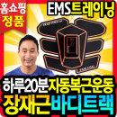 장재근 바디트랙 EMS 저주파 복근운동 뱃살 식스팩 핏
