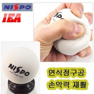 NISOP 연식정구공 손악력 재활용 소프트정구볼 1개