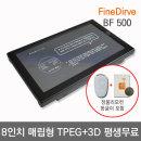 파인드라이브 BF500(16G)TPEG 8인치 매립 네비게이션