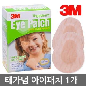 3M 테가덤 아이패치 20매 1개//1733/사시안대/교정용