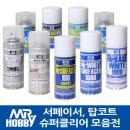 군제 클리어/서페이서/미스터하비/탑코트/도색마감제