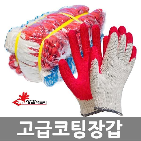 반코팅장갑 100켤레 백황청 이중코팅 완코팅 목장갑