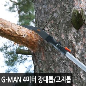 스웨덴 G-MAN 폴딩형 4미터 장대톱/전지톱/고지톱