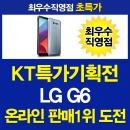 KT/LG G6/LGM-G600K/옥션핫딜/80종선택사은품증정