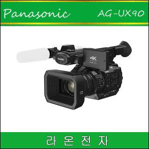 (라온) 파나소닉 AG-UX90 - 정품/새상품/AC90신형